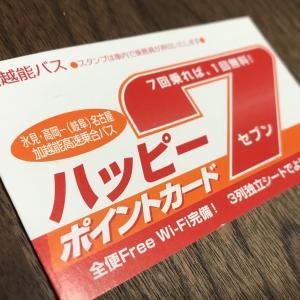 【氷見ー名古屋】無料でバス予約して乗ってみたレポ