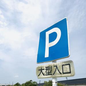【氷見市民が教える!】無料駐車場情報【ゆっくり観光】