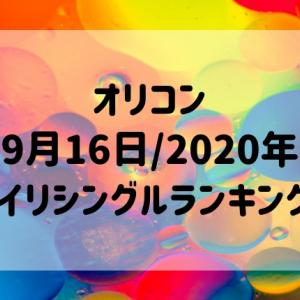 オリコン(9月16日/2020年)デイリーシングルランキング!