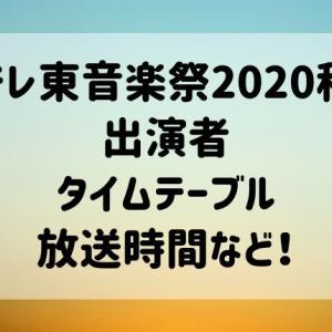 テレ東音楽祭2020秋の出演者・タイムテーブル・放送時間など!