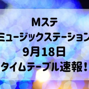 Mステ9月18日タイムテーブル(順番)速報!(ミュージックステーション)