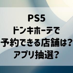 PS5|ドンキホーテで予約できる店舗は?アプリ抽選?