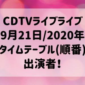 CDTVライブライブ(9月21日/2020年)のタイムテーブル(順番)・出演者!