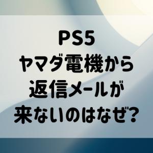 PS5|ヤマダ電機から返信メールが来ないのはなぜ?