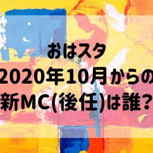 おはスタ2020年10月からの新MC(後任)は誰?