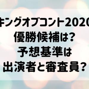 キングオブコント2020優勝候補は?予想基準は出演者と審査員?