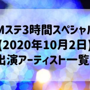 Mステ3時間スペシャル(2020年10月2日)出演アーティスト一覧!