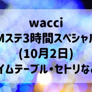 wacci Mステ3時間スペシャル(10月2日)タイムテーブル・セトリなど!