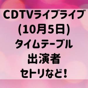 CDTVライブライブ(10月5日)タイムテーブル・出演者・セトリなど!