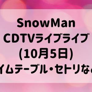 SnowMan CDTVライブライブ(10月5日)タイムテーブル・セトリなど!