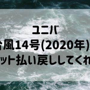 ユニバは台風14号(2020年)でチケット払い戻しをしてくれる?