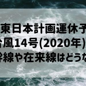 JR東日本計画運休予定 台風14号(2020年)で新幹線や在来線はどうなる?