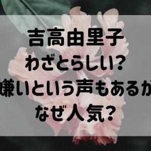 吉高由里子はわざとらしい?嫌いという声もあるがなぜ人気?