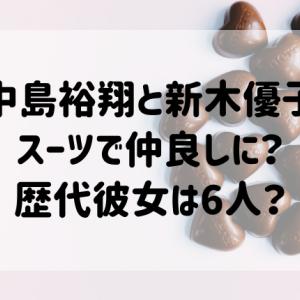中島裕翔と新木優子はスーツで仲良しに?歴代彼女は6人?