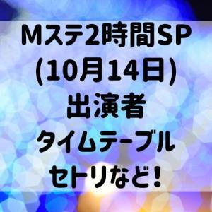 Mステ2時間SP(10月16日)出演者・タイムテーブル・セトリなど!