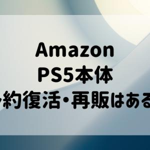Amazon PS5本体の予約復活・再販はある?