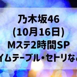 乃木坂46(10月16日)Mステ2時間SPタイムテーブル・セトリなど!