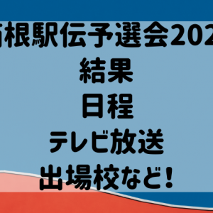 箱根駅伝予選会2021 結果・日程・テレビ放送・出場校など!