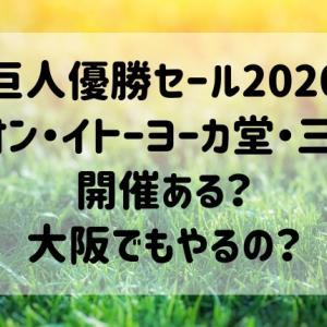 巨人優勝セール2020|イオン・イトーヨーカ堂・三越は?大阪でもやるの?