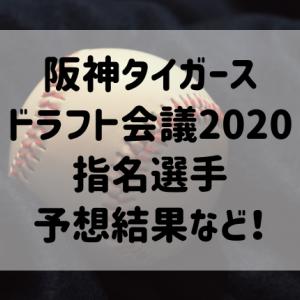 阪神タイガースドラフト会議2020|指名選手予想と結果など!