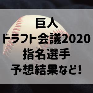 巨人ドラフト会議2020|指名選手予想と結果など!