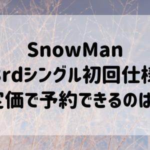 SnowMan|3rdシングル初回仕様が定価で予約できるのは?