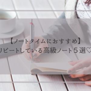 【2020秋】ノートタイムにおすすめ!高級ノート5選!