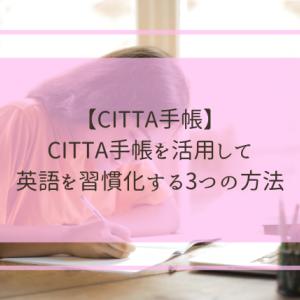 【英語勉強】CITTA手帳を活用して英語を習慣化する3つの方法。