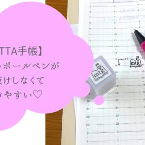 【CITTA手帳】ラミーのボールペンの相性が良くてお気に入り。しっかり書けて裏抜けしない。