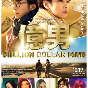 ネタバレなし映画レビュー【 億男 】宝くじに当たったらどうします?