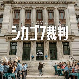 傑作裁判映画【シカゴ7裁判】ネタバレなしでみどころ紹介