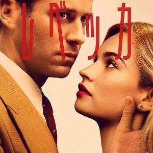Netflix映画【 レベッカ (2020) 】ネタバレなし感想と注目ポイント