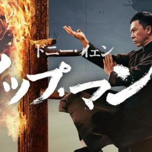 【ドニー・イェン主演映画】『イップマン』シリーズをみる順番と注目ポイント