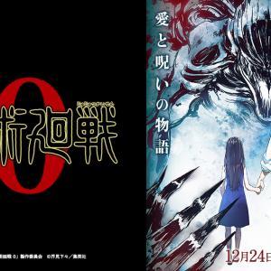 【予習用】映画『劇場版 呪術廻戦0』主人公・乙骨を含めた登場人物や声優の紹介!