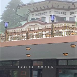 中国語雑談 「箱根・富士屋ホテル グランドオープン」、中文漫谈「箱根・富士屋饭店 更新开店」