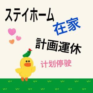 中国語雑談 29「ステイホーム、計画運休」,中文漫谈「在家,计划停驶」