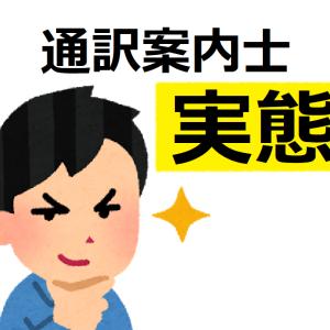 【暴露】通訳案内士(ガイド)の実態