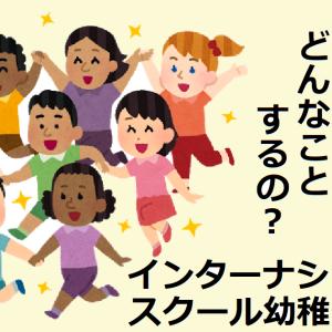【実録】インターナショナルスクールでどうやって英語を学んでいくのか