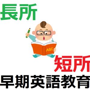 【実録】早期英語教育の長所と短所