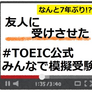 TOEIC650の友人に「#TOEIC公式みんなで模擬受験」受けさせた