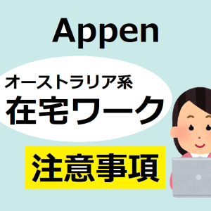 【実録つき】在宅ワーク Appenの注意事項