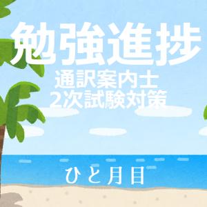 通訳案内士試験勉強【2020年7月】のサマリー