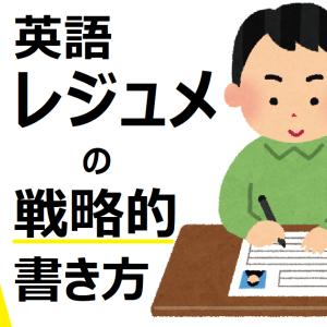 【Appen登録にも!】書類通過する!英語職務経歴書(レジュメ)の戦略的な書き方