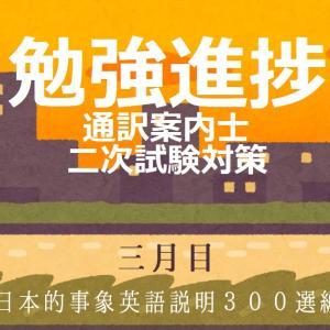 通訳案内士試験勉強【2020年9月】のサマリー1:日本的事象英語説明300選編