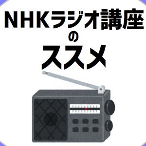 NHKラジオ講座は英語上級者でも役に立つ!