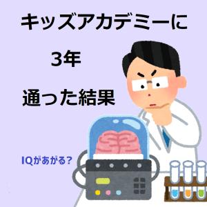 【実録つき】IQがあがる?キッズアカデミーに3年通った結果