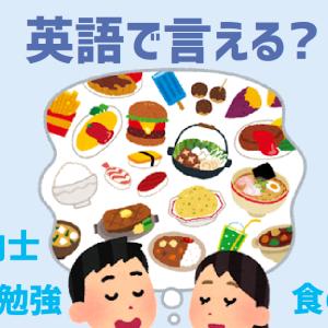 これ英語で言える?:食のキーワード 通訳案内士2次試験プレゼン対策