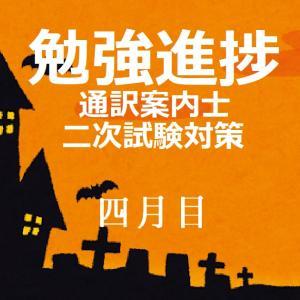 通訳案内士試験勉強【2020年10月】のサマリー