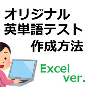 ずぼらの英単語テスト作成方法 [エクセル@パソコン編]