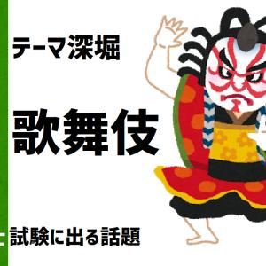 テーマ深堀:歌舞伎【通訳案内士試験頻出テーマ】
